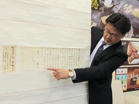 「勝海舟直筆の手紙」の解説をする三陽物産代表取締役社長の山本博士さん