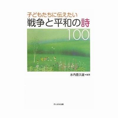 詩集「子どもたちに伝えたい戦争と平和の詩100」