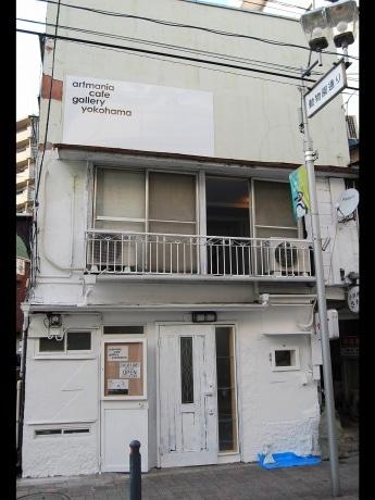 カフェギャラリー「artmania cafe gallery yokohama」外観