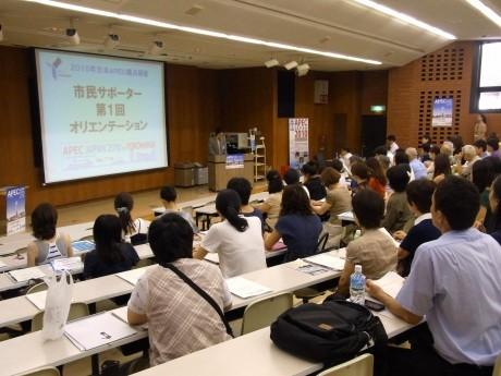 「APEC横浜開催市民サポーター」第1回オリエンテーションの様子