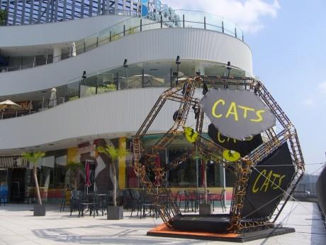 横浜ベイクォーターに展示されている劇団四季『キャッツ』のオリジナルオブジェ「キャッツ・ボール」