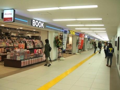 市営地下鉄横浜駅の地下1階コンコース内「ハマリンロード」にオープンした「TSUTAYA はまりん横浜駅店」と「ドコモショップ ブルーライン横浜駅店」