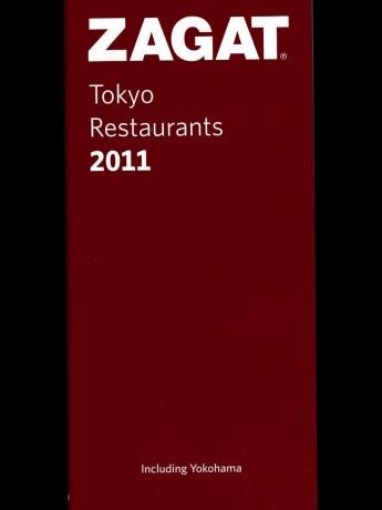 「ザガットサーベイ 東京のレストラン including 横浜2011」