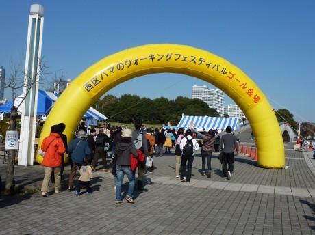 昨年行われた「西区ハマのウォーキングフェスティバル」ゴール地点の様子