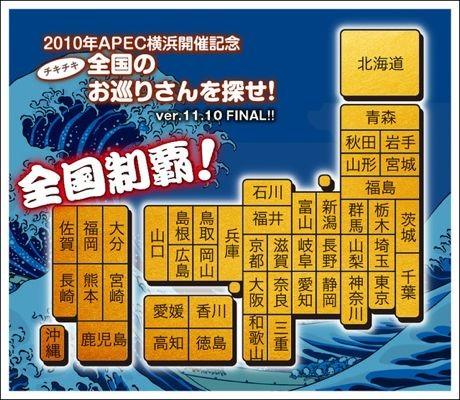「2010年APEC横浜開催記念全国のお巡りさんを探せ!」の完成した地図