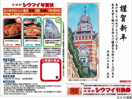 11月15日に発売開始した崎陽軒のロングセラー商品「シウマイ年賀状」
