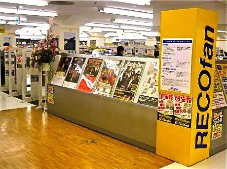 移転オープンした「レコファン横浜西口ダイエー店」