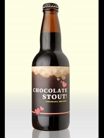 横浜ビールが限定発売するバレンタインビール「チョコレート・スタウト」