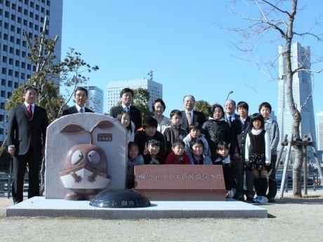 横浜開港150周年記念碑の除幕式の様子