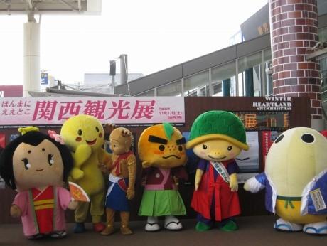 昨年の「ほんまにええとこ関西観光展in鹿児島」の様子