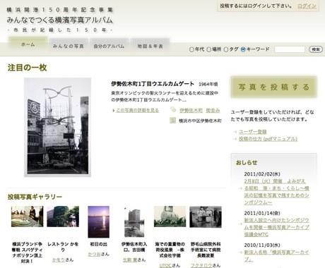 「みんなでつくる横濱写真アルバム」WEBサイト
