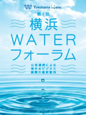 公民連携による海外水ビジネス展開の最新動向がテーマ