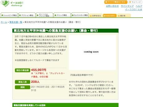 NGO・NPOへの募金のポータルサイト「イーココロ!」
