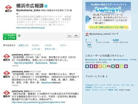 横浜市役所市民局広報課のtwitter公式アカウント