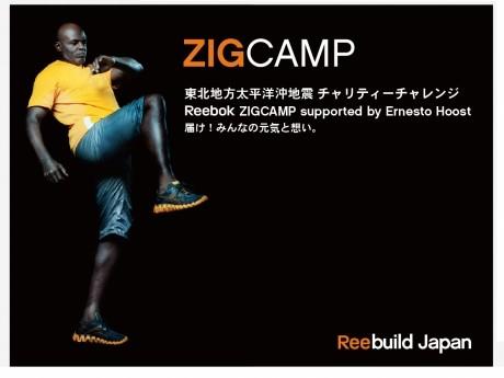 東日本大地震チャリティーチャレンジ「Reebok ZIGCAMP Supported by アーネスト・ホースト」(イメージ)