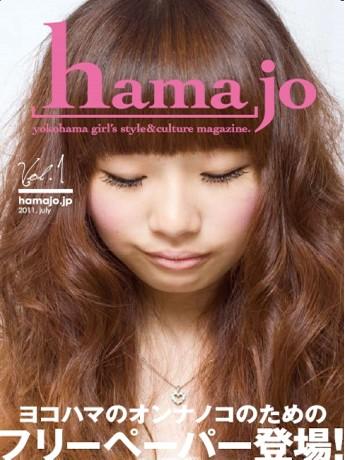 「hamajo」創刊号の表紙
