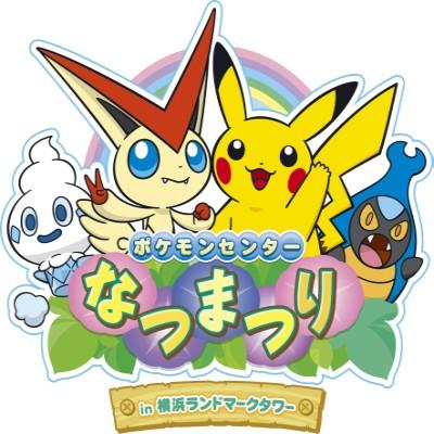 「ポケモンまつり」ロゴ © 2011 Pokemon.© 1995-2011 Nintendo/Creatures Inc./GAME FREAK inc. TM and ® are trademarks of Nintendo,Creatures Inc. and GAME FREAK inc.