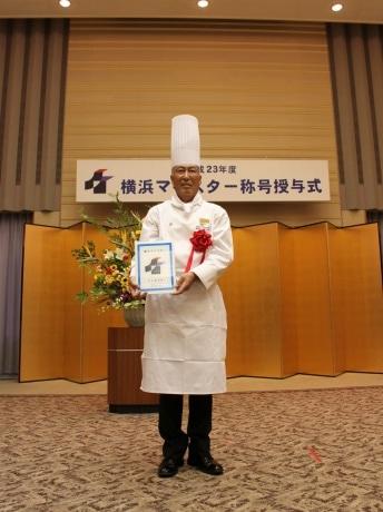 第16期 横浜マイスターに選定された「ホテルモントレ横浜」総料理長の吉田敏彦さん