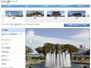 Googleストリートビュー「横浜スペシャルコレクション」に名所20カ所追加