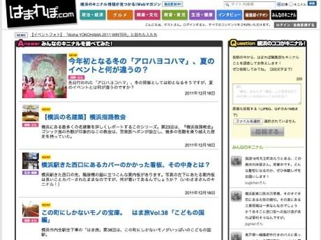 Webマガジン「はまれぽ.com」がクリスマスキャンペーンを実施している