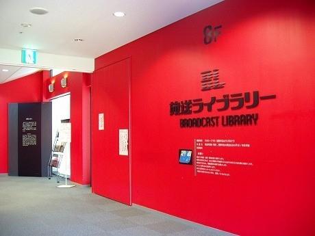 会場となる「横浜情報文化センター 放送ライブラリー」