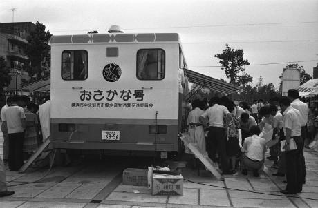 調理指導車「おさかな号」(1979年)