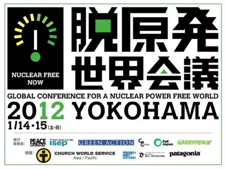 「脱原発世界会議 2012 YOKOHAMA」
