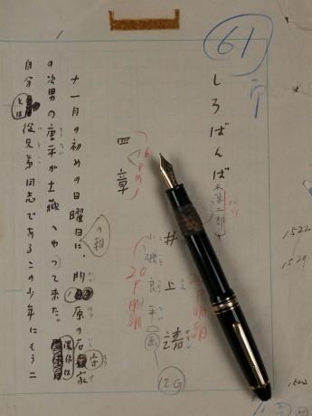 井上靖「しろばんば」原稿と、愛用の「モンブラン・マイスターシュテュック146」(神奈川近代文学館蔵)