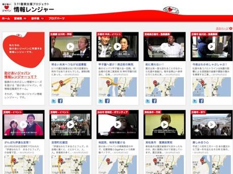 助けあいジャパン情報レンジャーのWEBサイト
