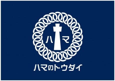 「ハマのトウダイ」ロゴ