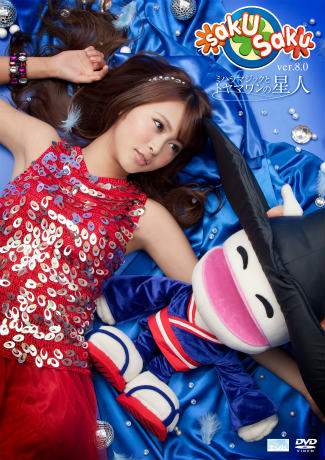DVD「saku saku Ver.8.0 /ミハラマジックとトヤマワンの星人」ジャケット