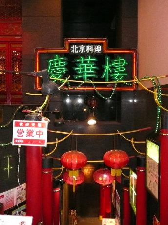 北京料理店「慶華楼」外観