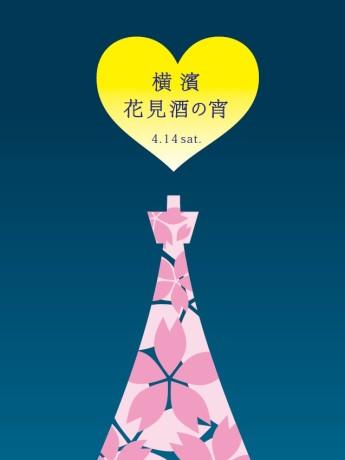 「横濱 花見酒の宵」のメーンビジュアル