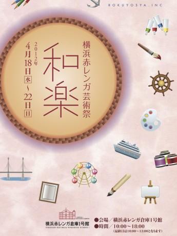 横浜赤レンガ芸術祭「和楽」ポスター