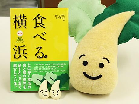 地産地消ガイドブック「食べる.(どっと)横浜」