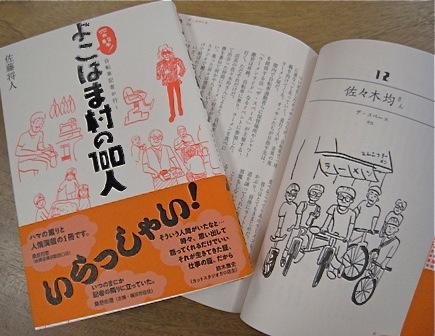 「突撃!よこはま村の100人-自転車記者が行く」(春風社)