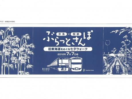京急と相鉄の車両が印刷された「オリジナル手ぬぐい」