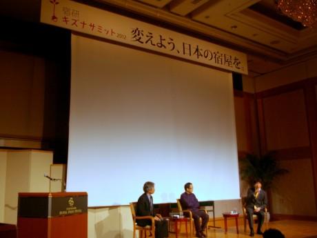 「宿研キズナサミット2012」の様子(左から、クォーターバック代表の中島セイジさん、星野リゾート社長の星野佳路さん、宿泊予約経営研究所社長の末吉秀典さん)