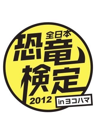 「全日本恐竜検定2012 in ヨコハマ」ロゴ