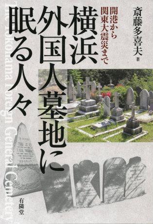 「横浜外国人墓地に眠る人々」表紙