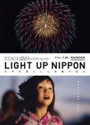 横浜で3.11ドキュメンタリー「日本を照らした奇跡の花火」上映会