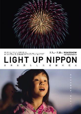 『LIGHT UP NIPPON―日本を照らした奇跡の花火―』上映会用ポスター