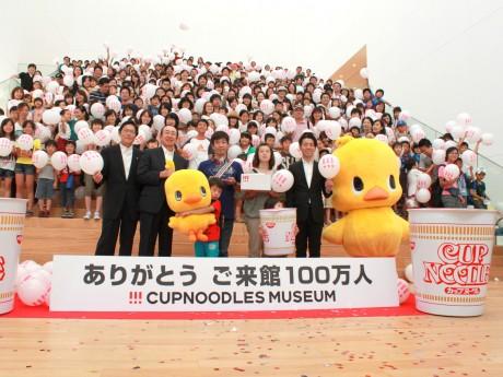 「来館者100万人達成」記念セレモニーの様子