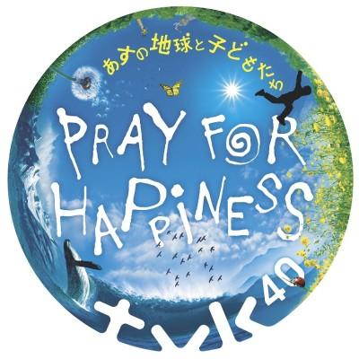 「あすの地球と子どもたち~Pray For Happiness」のタイトルロゴ
