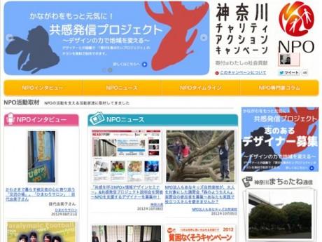 神奈川チャリティアクション・キャンペーンWeb