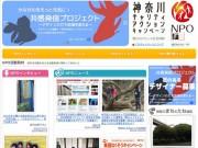 神奈川県がNPOの寄付集めを支援する「プロボノ」デザイナーを募集-説明会も