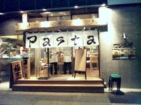 生パスタ製麺所「フジスパ」外観
