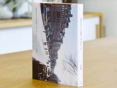 横浜発の出版レーベル「モ・クシュラ」による「世界は小さな祝祭であふれている」
