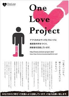 「共感発信プロジェクト」でグランプリを獲得した「ムリンディ/ジャパン・ワンラブ・プロジェクト」のフライヤー