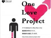 「共感発信プロジェクト」グランプリに影山大祐さん-ルワンダの義肢製作の寄付支援